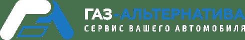 Лого СТО Газ-Альтернатива Минск