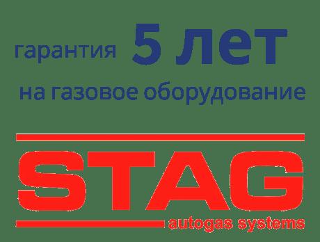 ГБО STAG в Минске установить