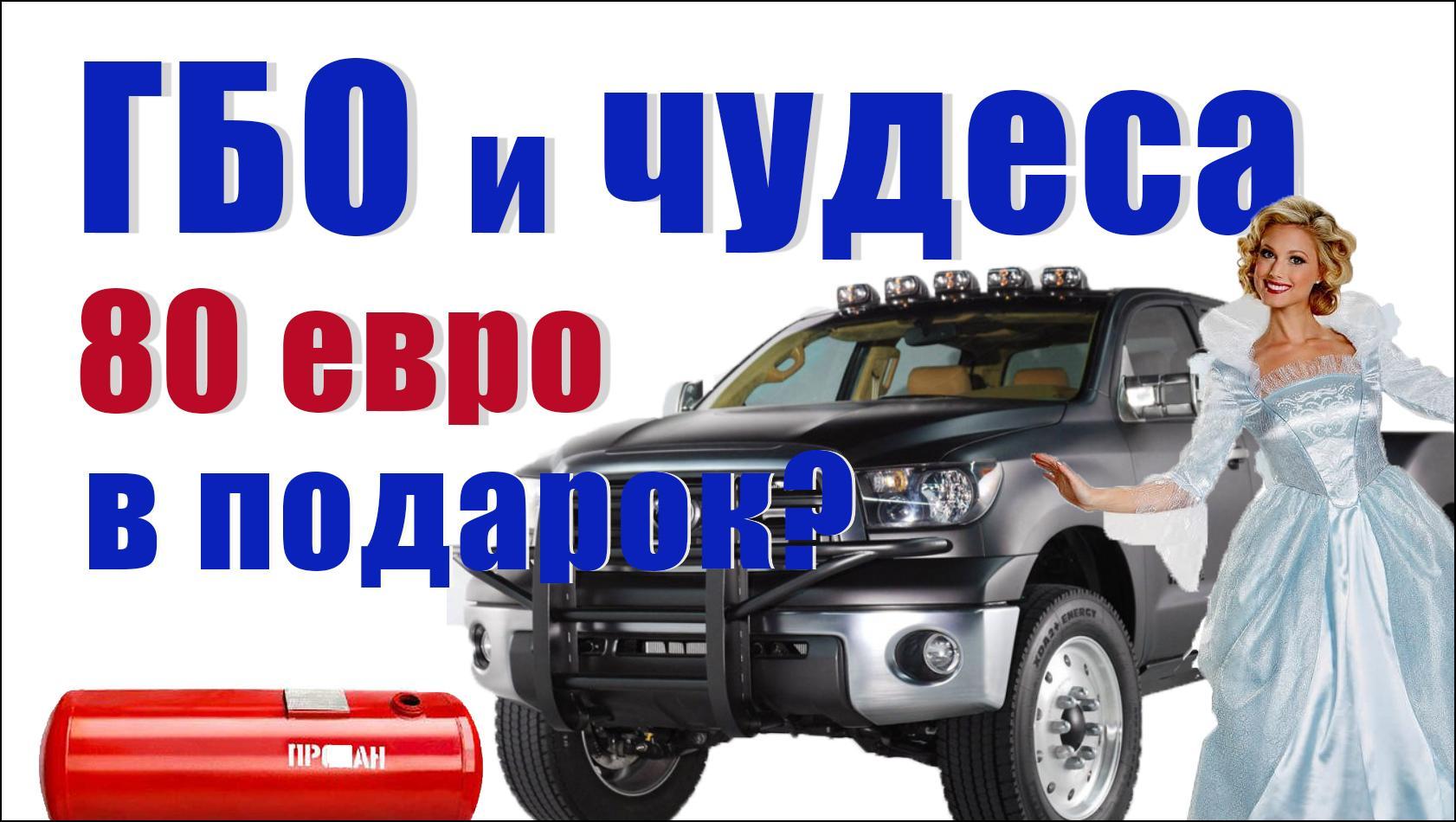 Установка ГБО STAG в Минске