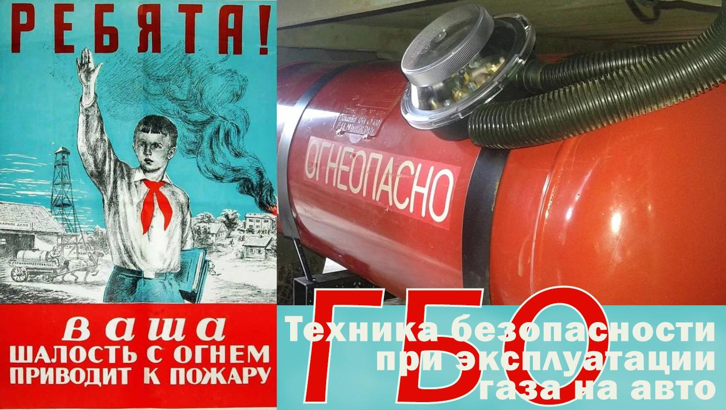 Безопасность газа на авто