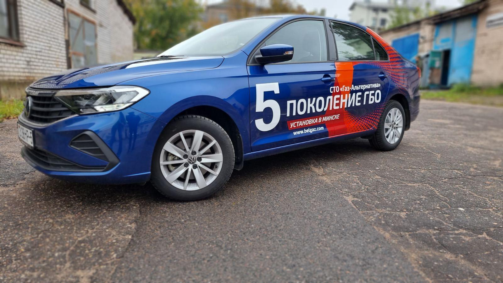 ГБО 5 поколения в Минске